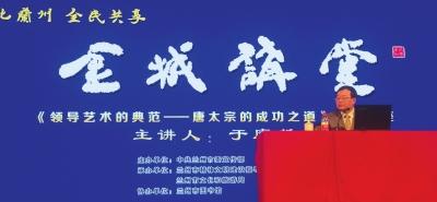 """《金城讲堂》细说帝王之道 陕师大教授于赓哲""""解读""""唐太宗"""