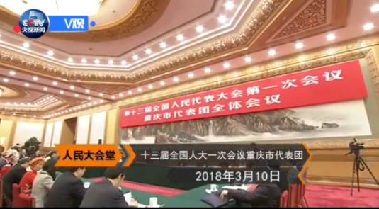 习近平到重庆代表团参加审议