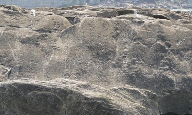 四川宜宾南宋水下石刻题记显露真容