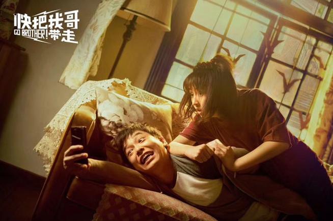 《快把我哥带走》彭昱畅与张子枫上演塑料兄妹情