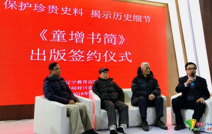 """政协委员提案:将《童增书简》于2018年申报""""世界记忆遗产"""""""