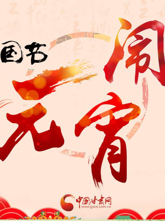 【专题】2018网络中国节·元宵