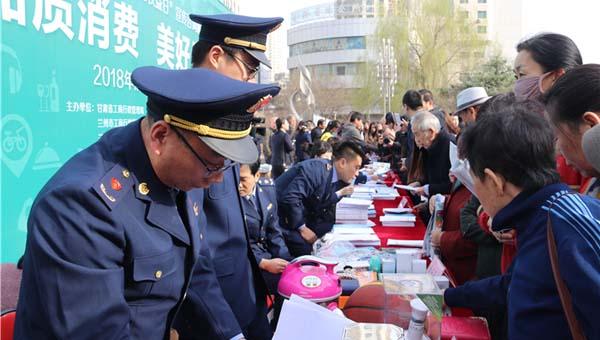 """甘肃省举行""""3.15国际消费者权益日""""宣传活动"""