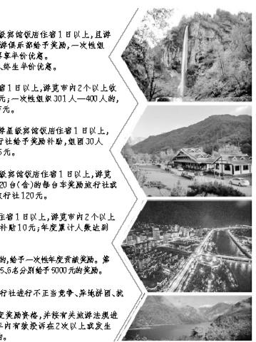 """陇南出台办法鼓励旅行社等邀请游客 """"引游客入陇南"""""""