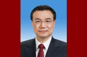 中华人民共和国国务院总理李克强