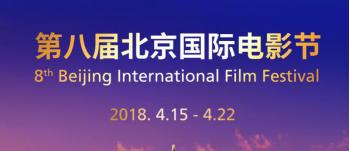 北京国际电影节发布官方海报《再攀高峰》