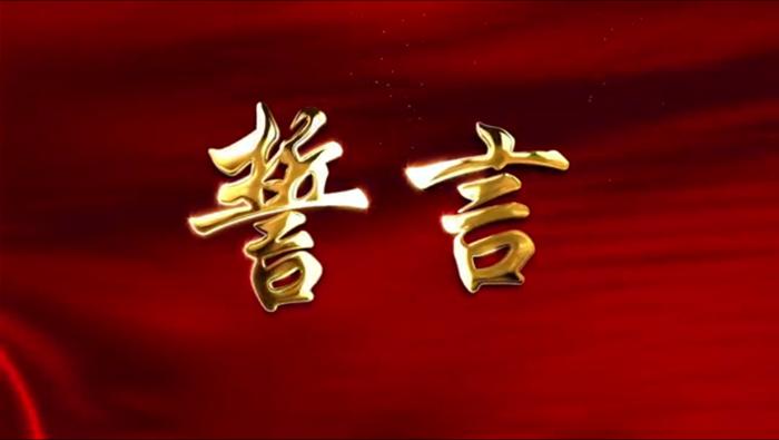 微视频《誓言》