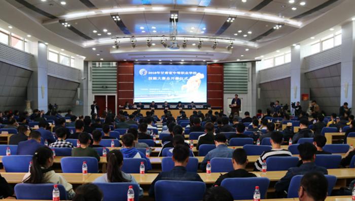 2018年甘肃省中等职业学校技能大赛在兰举行