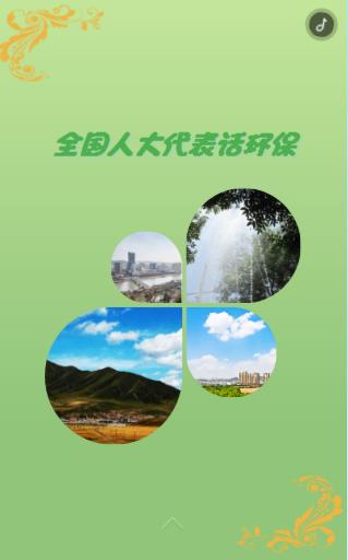 H5 |全国人大代表话环保