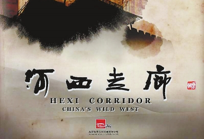 【掠影】记录新时代——甘肃省纪录片行业发展综述