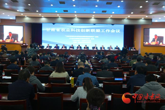 甘肃省农业科技创新联盟2018年度工作会议在兰召开(图)