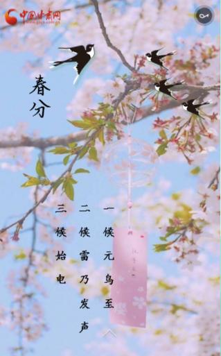 H5 |仲春初四日 春色正中分
