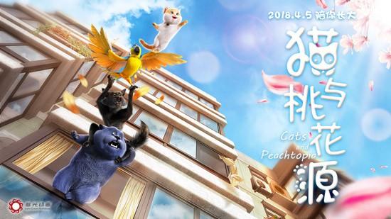 《猫与桃花源》再曝冒险版海报 只为少年梦想