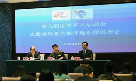 第7届世界军人运动会志愿者形象大使评选活动启动