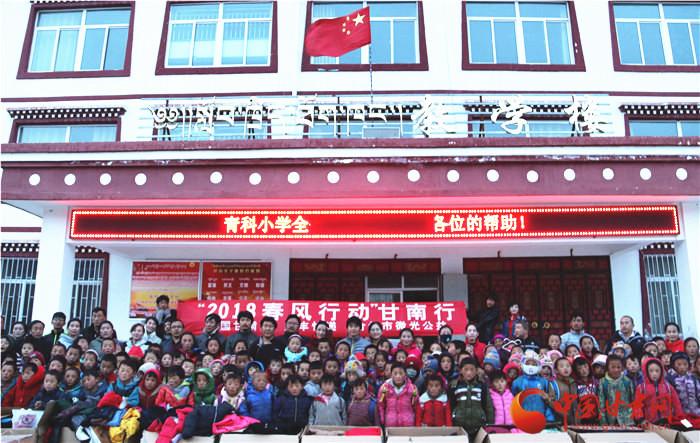 棉衣送到甘南碌曲县  有爱相伴孩子们的春天更温暖(组图)