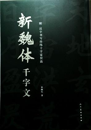 《新魏体千字文》首发式在兰举行