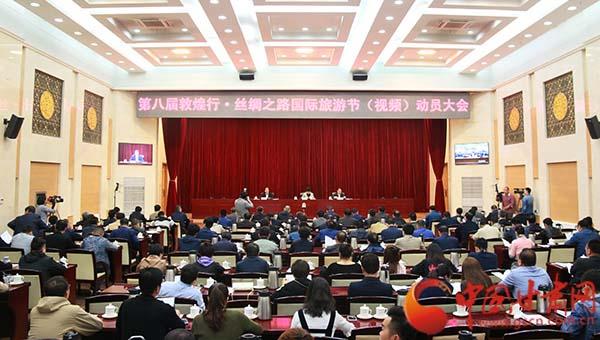 第八届敦煌行·丝绸之路国际旅游节视频动员大会在兰州召开  何伟出席并讲话(图)