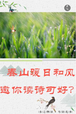 H5 |春山暖日和风 邀你读诗可好?
