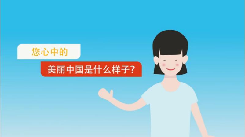 """为什么把""""建设美丽中国""""作为现代化目标之一"""