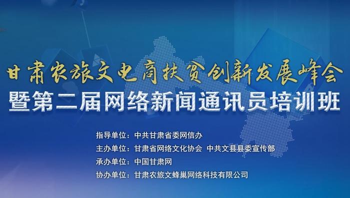 甘肃农旅文电商扶贫创新发展峰会暨第二届网络新闻通讯员培训班
