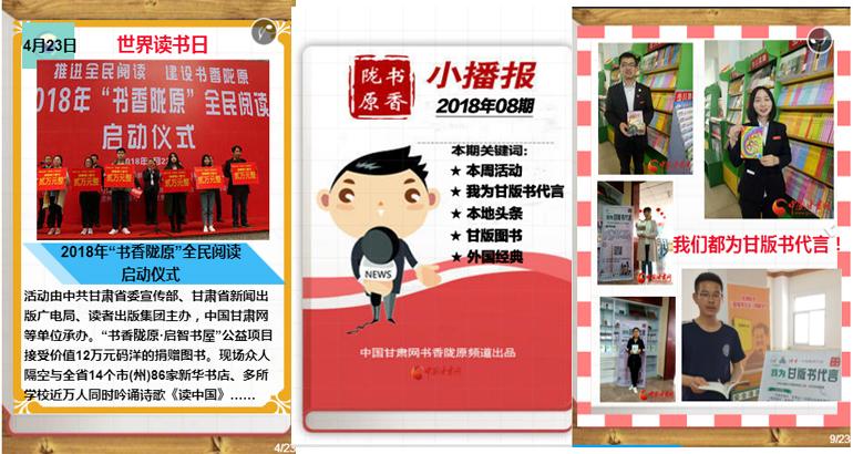 书香陇原小播报(08期)来自世界读书日的宣言!