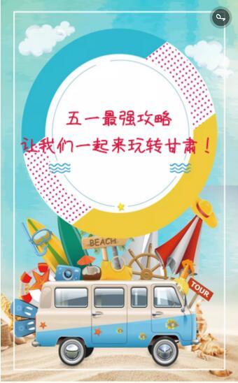 H5 |五一最强拼假攻略 让我们一同来玩转ca88亚洲城文娱手机