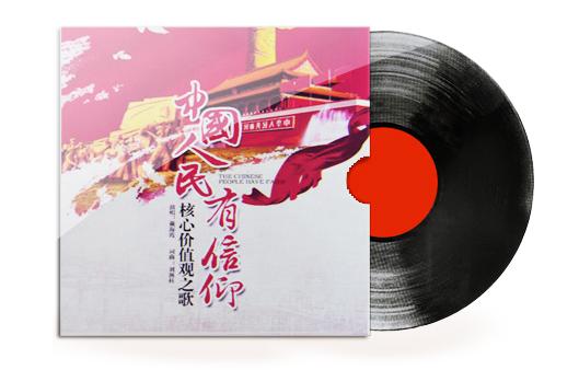 社会主义中心代价观歌曲《中国人民有信奉》