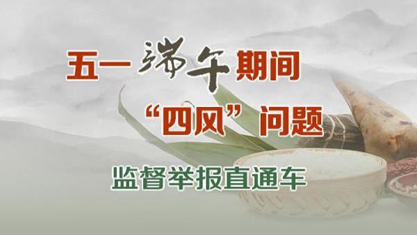 """甘肃廉政网推出:五一端午期间""""四风""""问题监督举报直通车"""