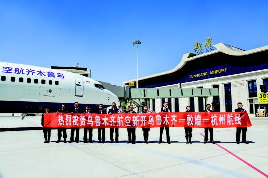 乌鲁木齐—敦煌—杭州航线开通