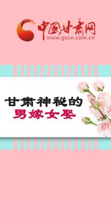 图解:揭秘甘肃神秘婚俗 男嫁女娶