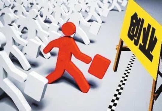 【政策】甘肃出台措施鼓励支持专业技术人才创新创业