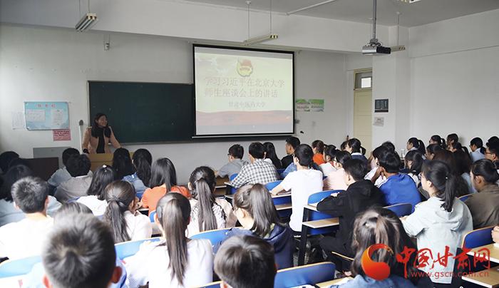甘肃中医药大学青年师生热议习近平在北京大学师生座谈会上的讲话精神(图)