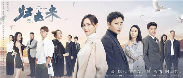 《归去来》提档 唐嫣携于济玮演绎当代青年