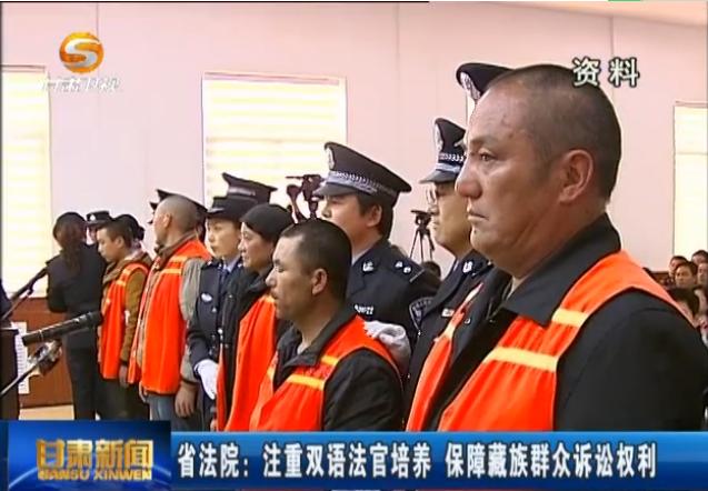 甘肃省法院:注重双语法官培养 保障藏族群众诉讼权利