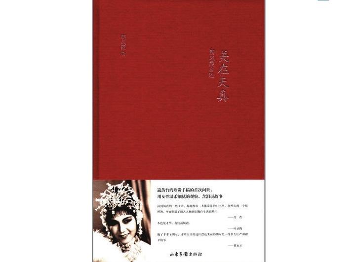"""《美在天真:新凤霞自述》获2017年""""中国好书"""" 追寻一代评剧大师的人生传奇"""