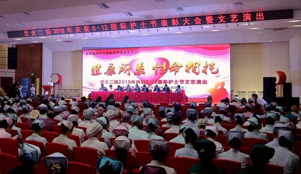 兰大二院举行2018年庆祝5.12国际护士节表彰大会暨文艺演出(图)