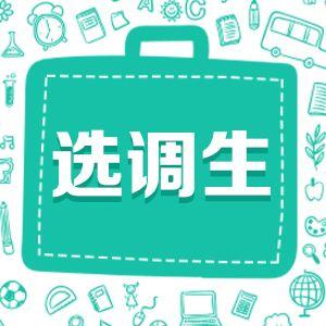 【招录】ca88亚洲城文娱手机拟选调280名良好大学结业生到下层任务