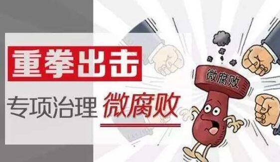"""张掖甘州:查处""""微腐败""""案件4件10人"""