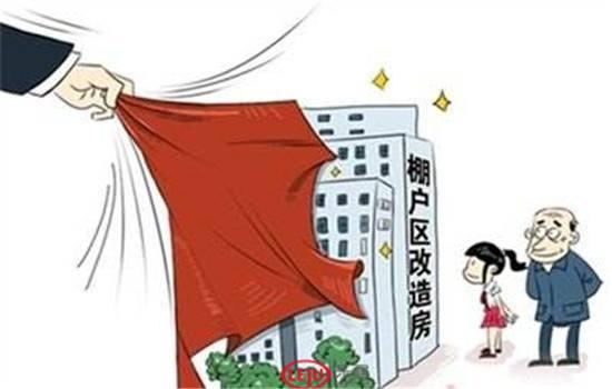 甘肃省加大力度全面推动棚户区改造保质提速