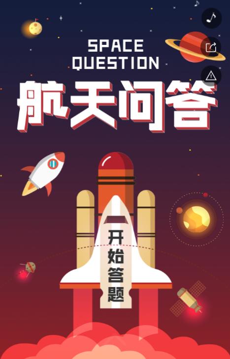 H5 |世界航天日知识竞赛等你来!
