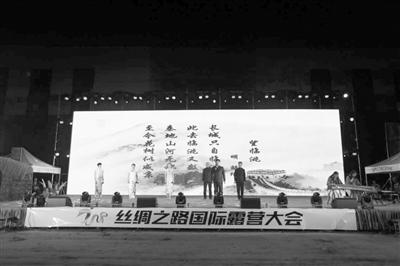 """2018丝绸之路国际露营大会在我省""""牡丹之乡""""临洮县华彩开幕"""