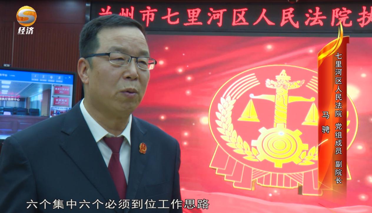 《决战决胜迎难而上》七里河区人民法院