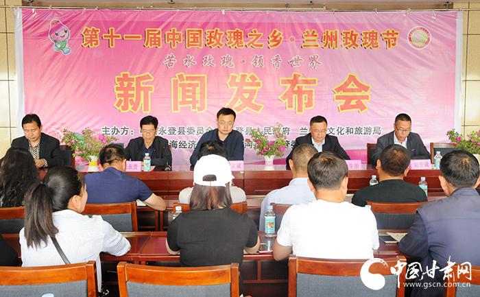 """第十一届""""中国玫瑰之乡·兰州玫瑰节""""将于5月26日在永登苦水镇开幕(图)"""