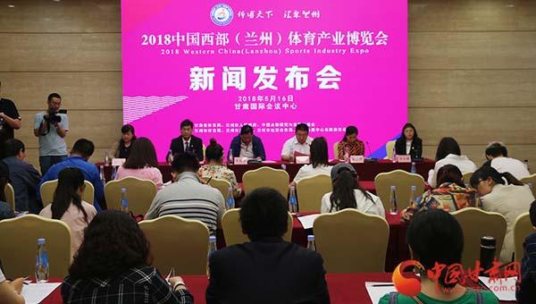 2018中国西部(兰州)体育产业博览会将于6月1日至3日在兰举办(图)