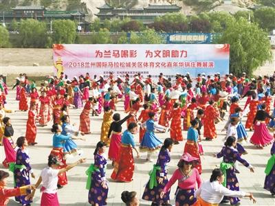 2018兰州国际马拉松城关区体育文化嘉年华锅庄舞展演拉开帷幕