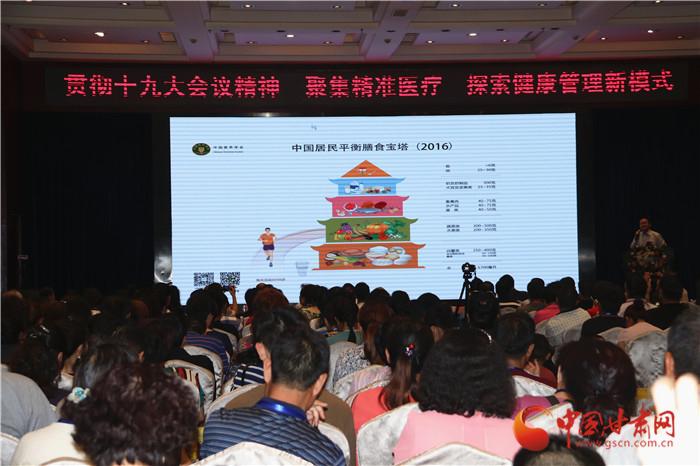 首届甘肃省健康管理高峰论坛在兰举行 专家解读健康人生四要素(组图)