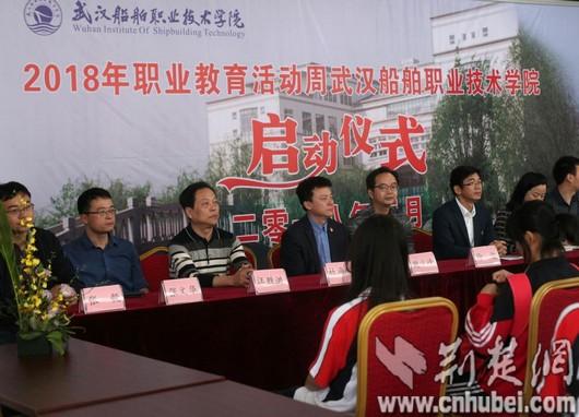 武汉船舶职业技术学院隆重召开2018年职业教育活动启动仪式