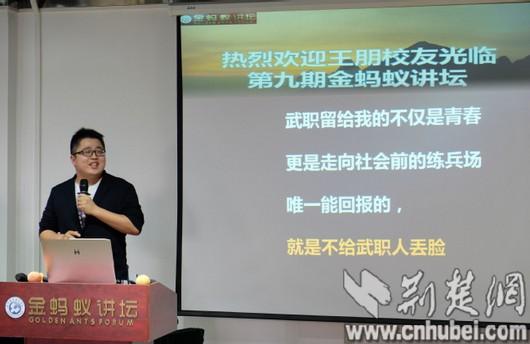 武职90后CEO校友王朋返校畅谈创业心路历程