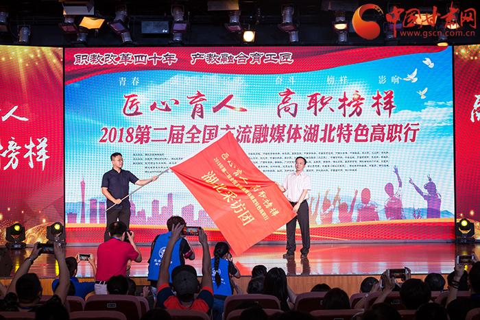 匠心育人 高职榜样——第二届全国主流融媒体湖北特色高职行在武汉启动(图)