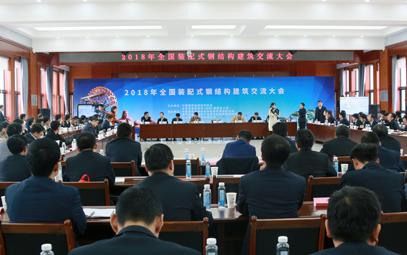 2018年全国钢结构住宅装配技术交流会在兰召开(组图)